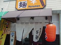 hanayaz01_20100831013347.jpg