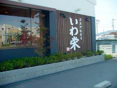iwasaka001.jpg