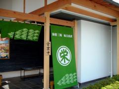 iwatuda01.jpg