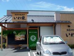 iwatuda10.jpg