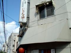 jyunpe02.jpg