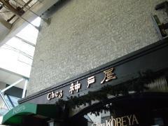 kobeya02.jpg