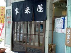 kourai2.jpg