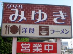 miyuki201_20100831015942.jpg