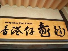 ryusa2.jpg