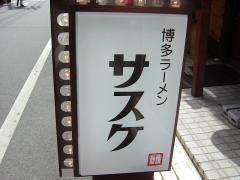 sasuke05.jpg