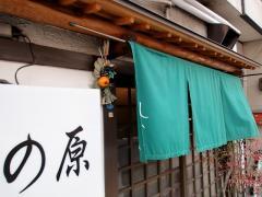 shinoha1101a.jpg