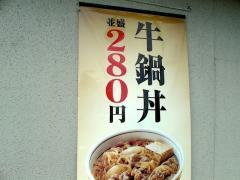 yoshinoya04.jpg