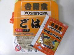yoshinoya11.jpg