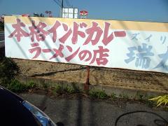 zuiriki2_20100831014254.jpg