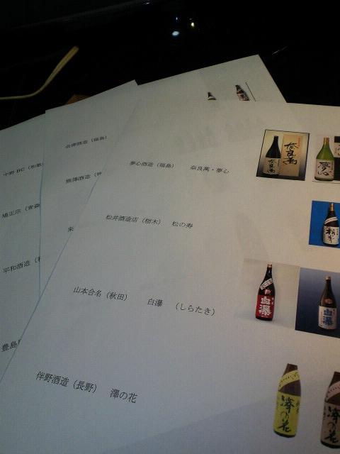 スマイル日本酒 参加蔵表