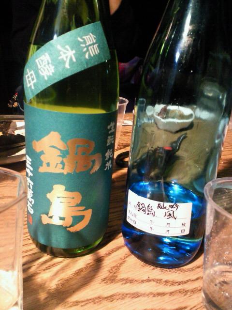鍋島 熊本酵母 生もと純米