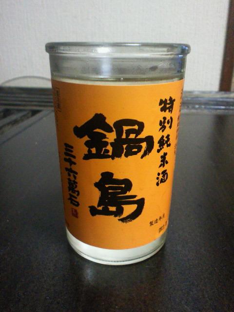 鍋島ワンカップ