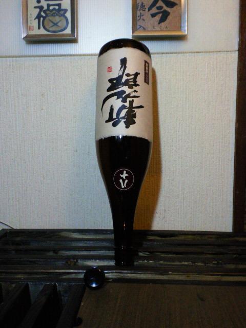 斬九郎 空瓶
