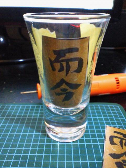 冷酒グラス2
