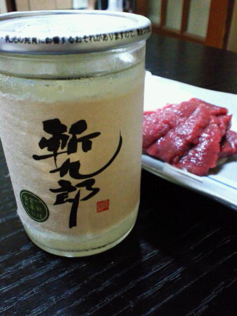 斬九郎カップ