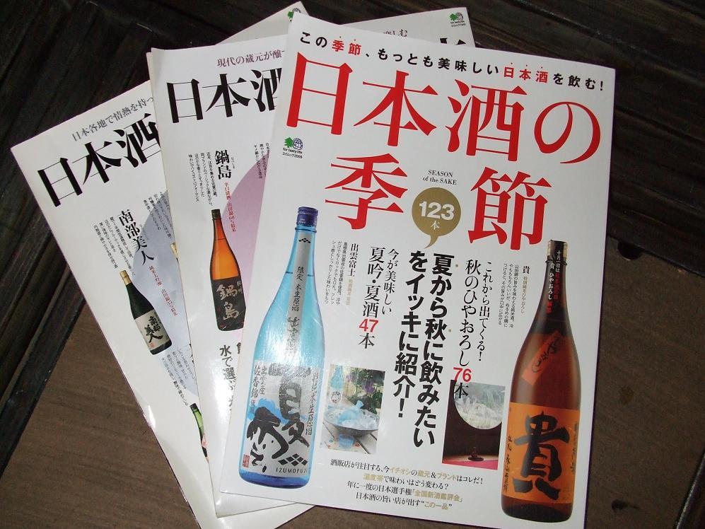 日本酒雑誌