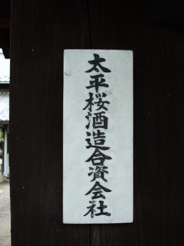 太平桜表札