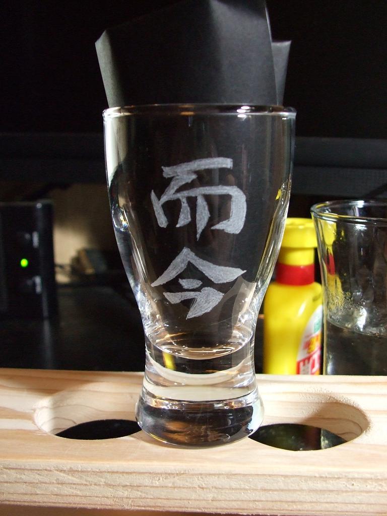 而今冷酒グラス