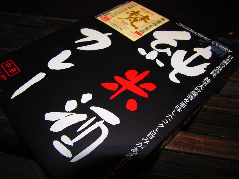 純米酒カレー