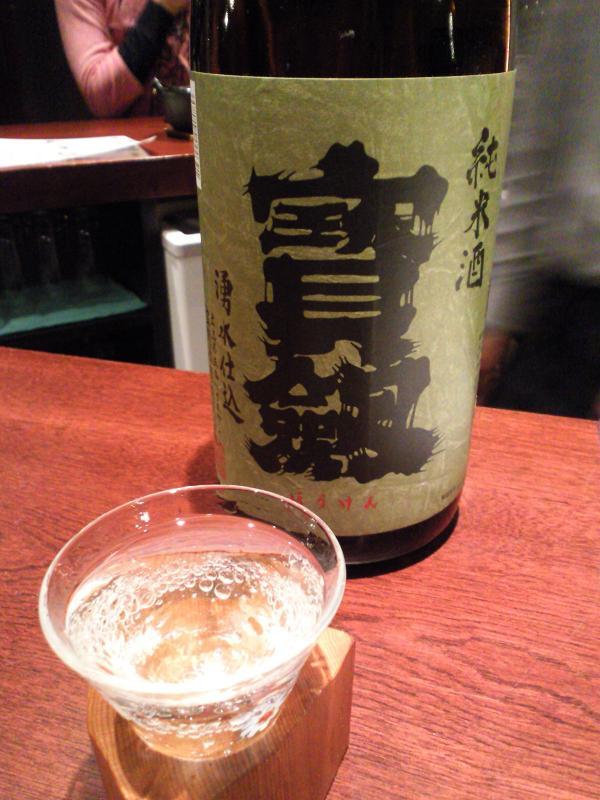 ほうけん純米酒