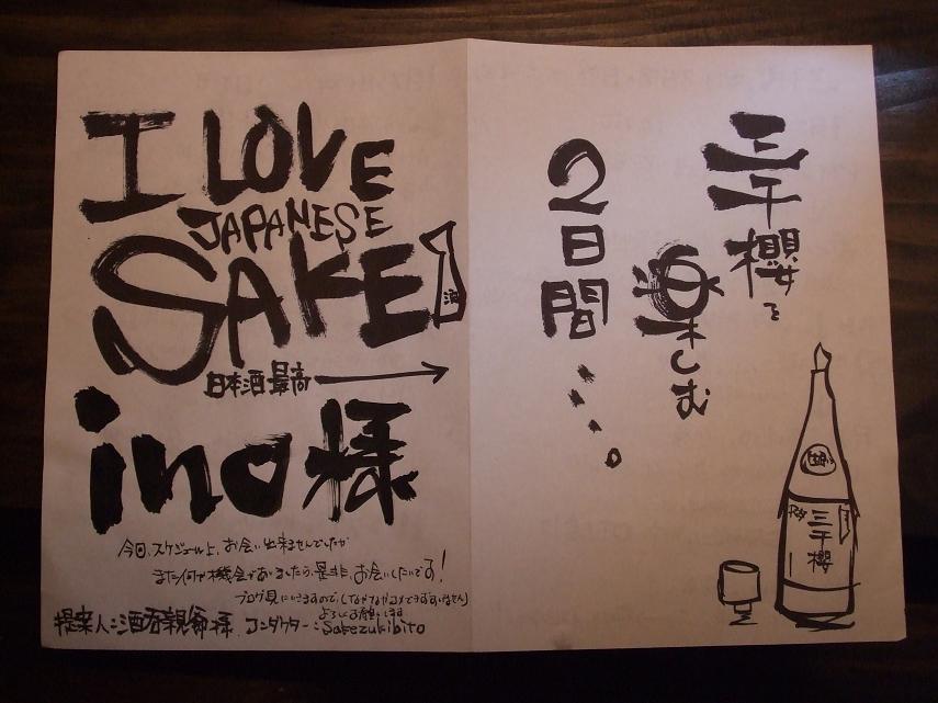 sakezukibitoさんより