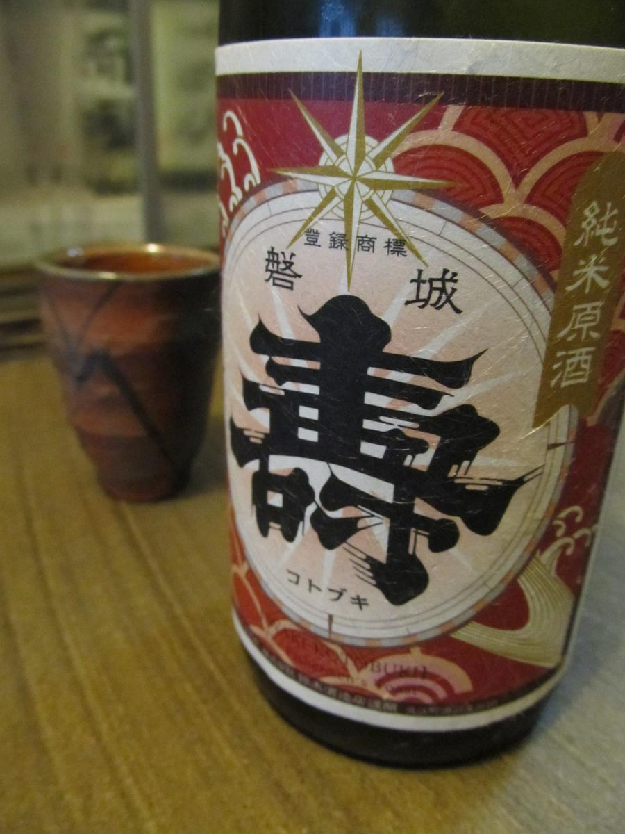 壽純米原酒