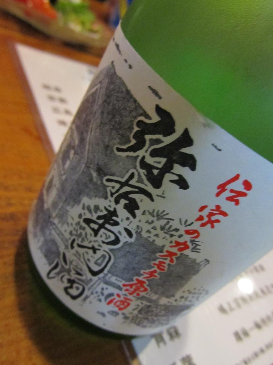 IMG_1003純米カスモチ原酒 弥右衛門しぼりたて