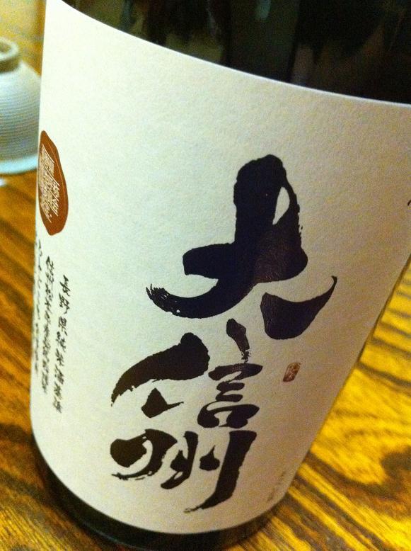 IMG_0106大信州