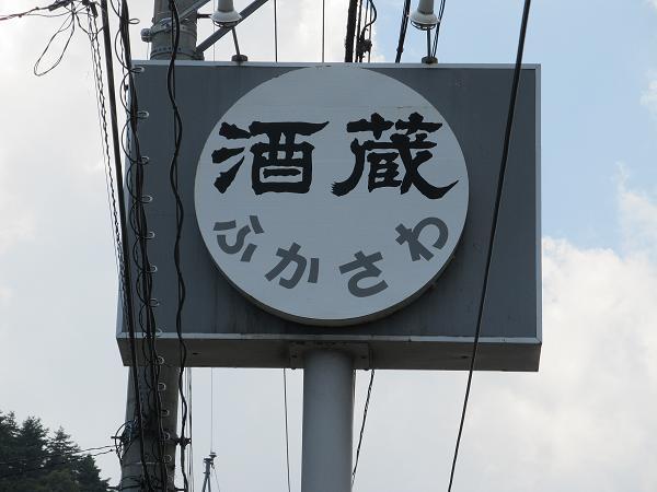 IMG_1525深澤酒店看板