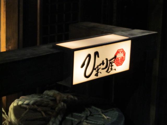 鍋島会ひまり屋看板