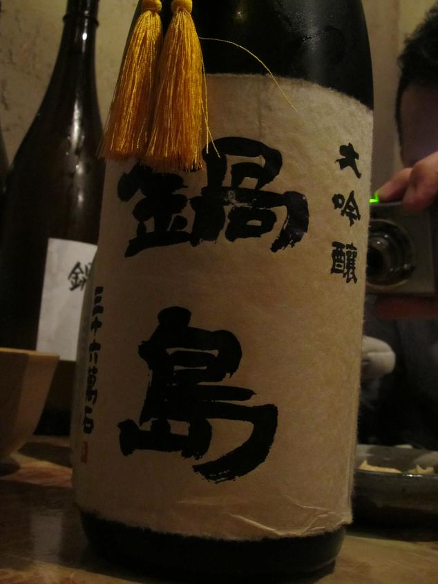 鍋島会大吟醸
