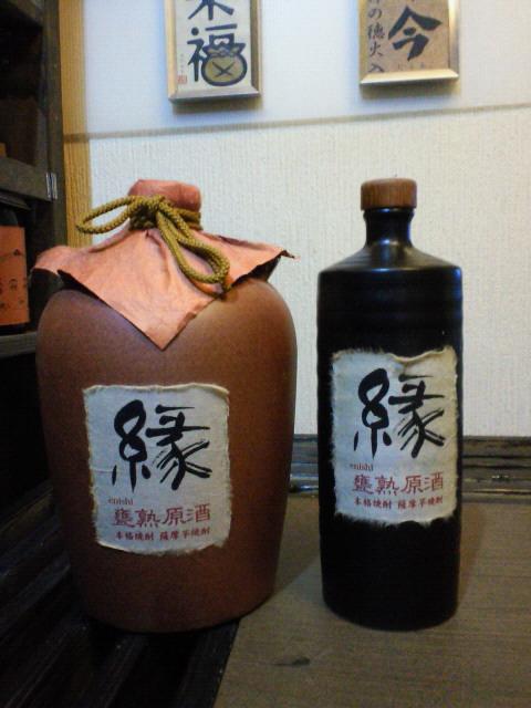 甕熟原酒 縁 壷