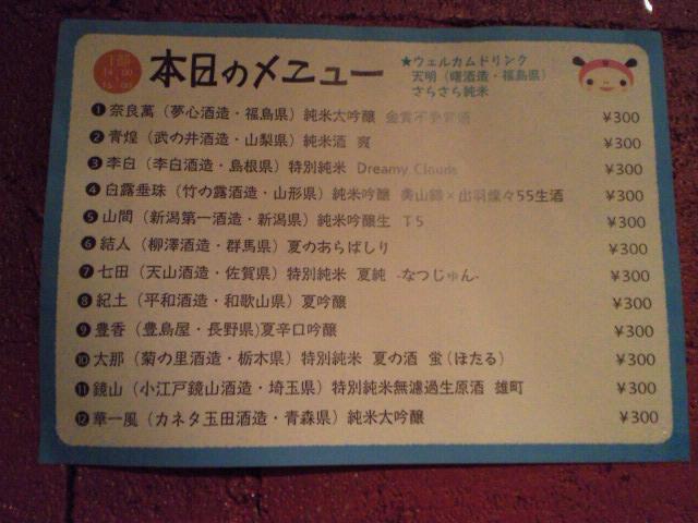スマイル日本酒メニュー