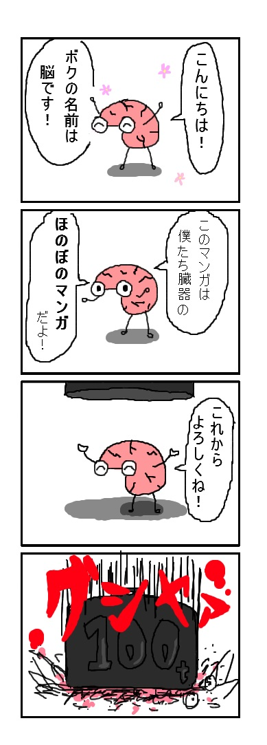 【自己紹介】脳