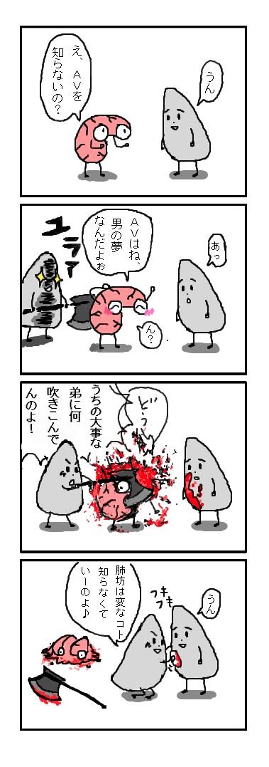【自己紹介】肺姉