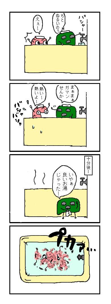 【自己紹介】肝臓