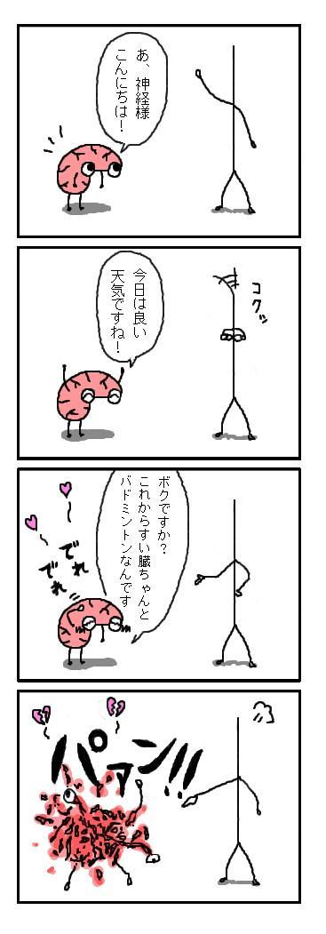 【自己紹介】神経様