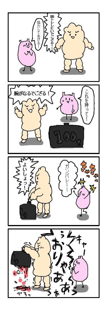 【自己紹介】筋肉