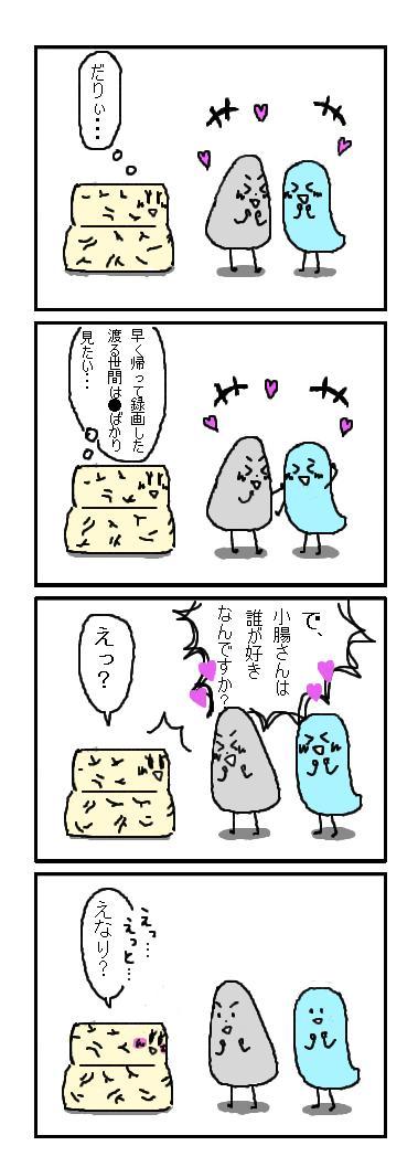 【自己紹介】小腸