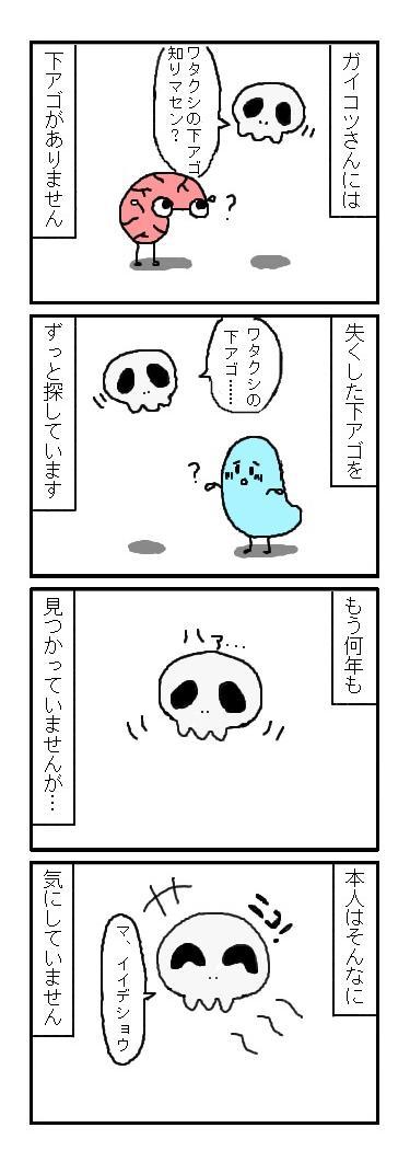【自己紹介】がい骨