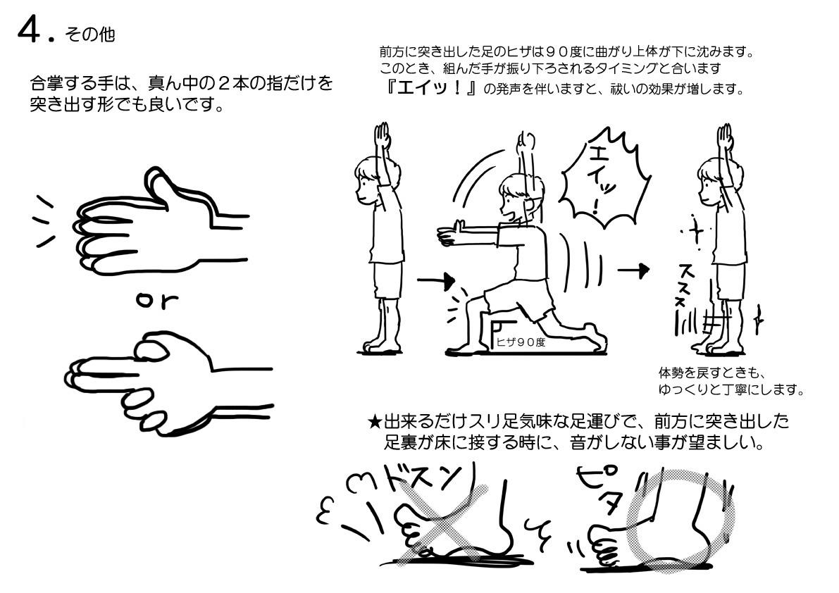 リーマン祓いの体操4
