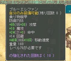 ゾウ+10