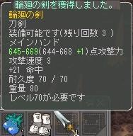 70R剣ドロ