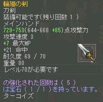70R剣強化