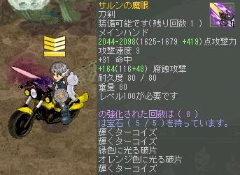 100R剣