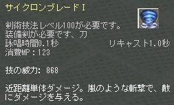 100剣スキル