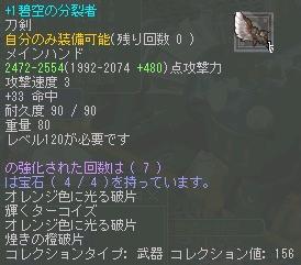 120+剣