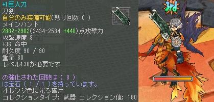 130+剣