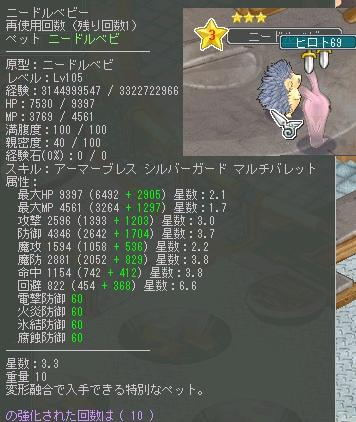 メタモル3回目